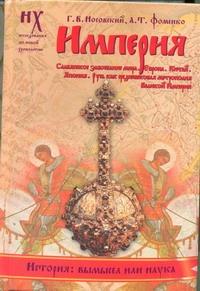 Фоменко А.Т. - Империя обложка книги
