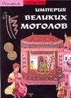 Беренстен В. - Империя Великих Моголов обложка книги