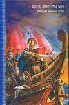 Мазин А.В. - Империя превыше всего обложка книги