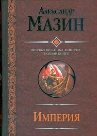 Мазин А.В. - Империя. Варвары. Римский орел. Цена империи обложка книги