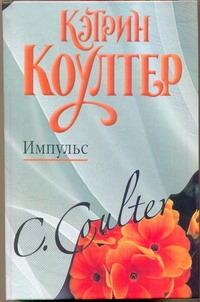 Коултер К. - Импульс обложка книги