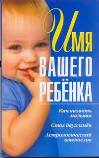 Калинина А. - Имя вашего ребенка обложка книги