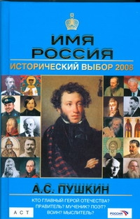 Сурат И.З. - Имя Россия. А.С. Пушкин. Исторический выбор 2008 обложка книги