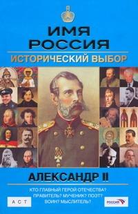 Имя Россия. Александр II. Исторический выбор обложка книги