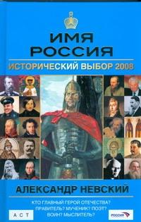 Имя Россия. Александр Невский. Исторический выбор 2008 обложка книги