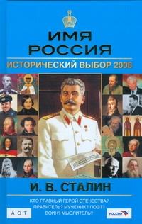 Шестаков В.А. - Имя Россия. И.В. Сталин. Исторический выбор 2008 обложка книги