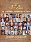 Имя Россия. Исторический выбор 2008 обложка книги