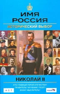 Имя Россия. Николай II. Исторический выбор 2008 обложка книги