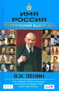 Лавров В.М. - Имя Россия.В.И. Ленин. Исторический выбор 2008 обложка книги