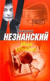 Незнанский Ф.Е. - Имя убийцы обложка книги