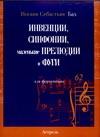 Бах И. С. - Инвенции. Синфонии. Маленькие прелюдии и фуги для фортепиано обложка книги