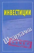 Смирнов П.Ю. - Инвестиции. Шпаргалки' обложка книги