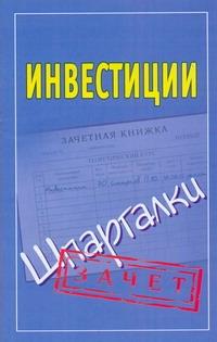 Смирнов П.Ю. - Инвестиции. Шпаргалки обложка книги