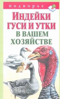 Мороз Т.М. - Индейки, гуси и утки в вашем хозяйстве обложка книги