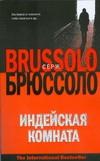 Брюссоло Серж - Индейская комната обложка книги