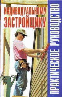 Рыженко В.И. - Индивидуальному застройщику обложка книги