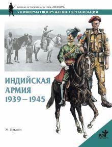 Крысин М.Ю. - Индийская армия,. 1939 - 1945 обложка книги