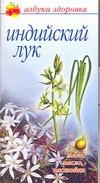 Березкина Е.В. - Индийский лук обложка книги