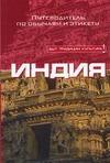 Грихольт Ники - Индия обложка книги