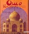 Ошо - Индия - любовь моя. Духовное путешествие обложка книги