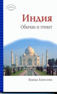 Кингсленд Веника - Индия. Обычаи и этикет обложка книги