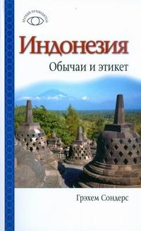 Сондерс Г.Д. - Индонезия.  Обычаи и этикет обложка книги
