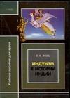 Жоль К.К. - Индуизм в истории Индии обложка книги