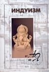 Косарев В.А. - Индуизм от А до Я обложка книги