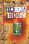 Голицын А.Н. - Инженерная геоэкология обложка книги