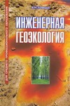 Инженерная геоэкология Голицын А.Н.
