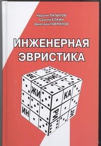 Латыпов Н.Н. - Инженерная эвристика обложка книги
