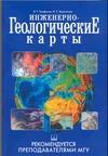 Трофимов В.Т. - Инженерно-геологические карты обложка книги
