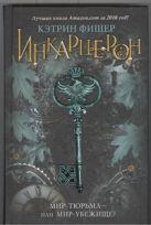 Фишер Кэтрин - Инкарцерон' обложка книги
