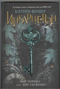 Инкарцерон обложка книги