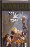 Мазин А.В. - Инквизитор. Ловушка для Гоблина обложка книги