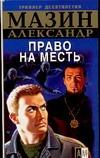 Мазин А.В. - Инквизитор. Право на месть обложка книги