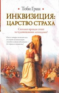 Грин Т. - Инквизиция: царство страха обложка книги