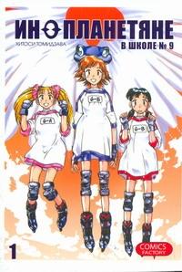 Томидзава Хитоси - Инопланетяне в школе №9. Т. 1 обложка книги