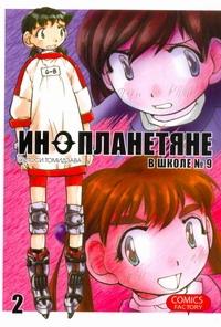 Томидзава Хитоси - Инопланетяне в школе №9. Т. 2 обложка книги