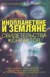Науменко Т.В. - Инопланетяне и земляне. Свидетельства контактов обложка книги