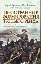 Дробязко С.И. - Иностранные формирования Третьего рейха' обложка книги