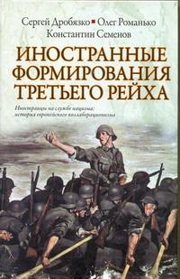 Дробязко С.И. - Иностранные формирования Третьего рейха обложка книги