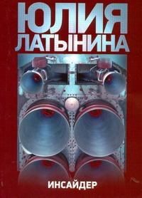 Латынина Ю.Л. - Инсайдер обложка книги