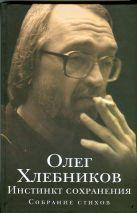 Хлебников Олег - Инстинкт сохранения' обложка книги