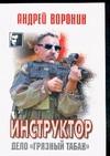 Воронин А.Н. - Инструктор. Дело Грязный табак обложка книги