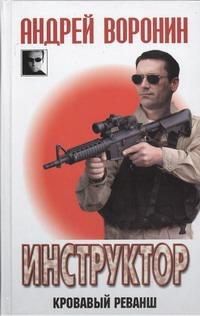 Воронин А.Н. - Инструктор. Кровавый реванш обложка книги