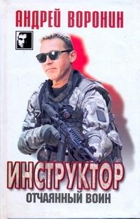 Воронин А.Н. - Инструктор. Отчаянный воин обложка книги