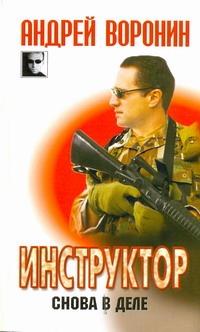 Воронин А.Н. - Инструктор. Снова в деле обложка книги