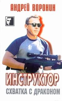 Воронин А.Н. - Инструктор. Схватка с драконом обложка книги