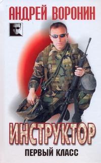 Воронин А.Н. - Инструктор.Первый класс обложка книги